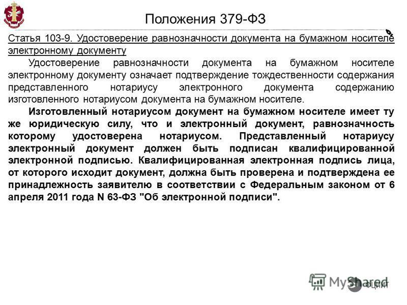 Положения 379-ФЗ Статья 103-9. Удостоверение равнозначности документа на бумажном носителе электронному документу Удостоверение равнозначности документа на бумажном носителе электронному документу означает подтверждение тождественности содержания пре