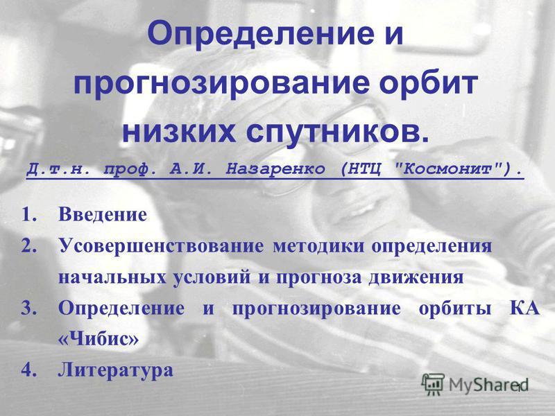 1 Определение и прогнозирование орбит низких спутников. Д.т.н. проф. А.И. Назаренко (НТЦ