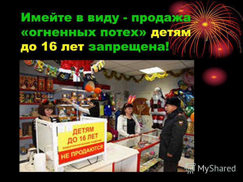 Имейте в виду - продажа «огненных потех» детям до 16 лет запрещена!