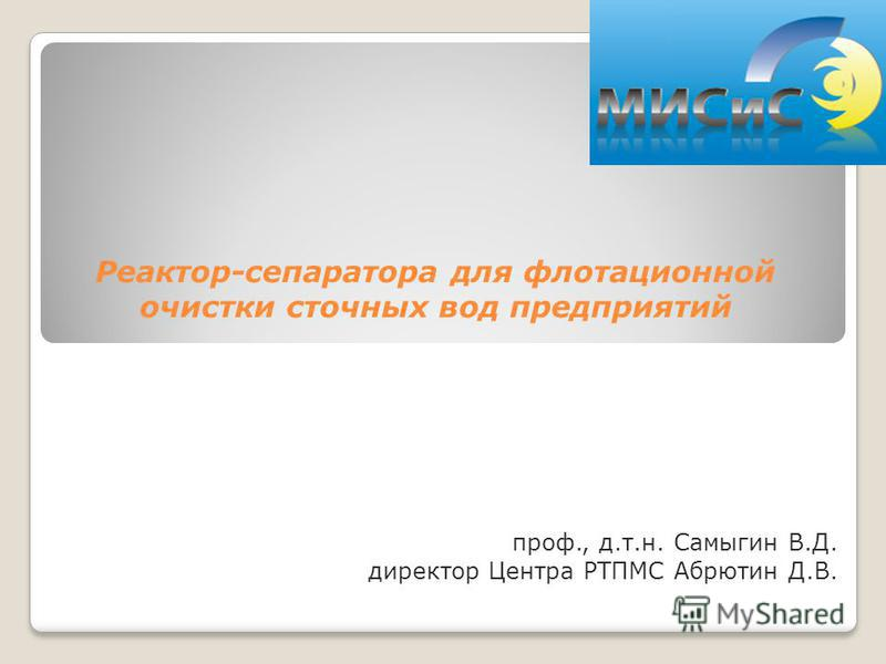 Реактор-сепаратора для флотационной очистки сточных вод предприятий проф., д.т.н. Самыгин В.Д. директор Центра РТПМС Абрютин Д.В.