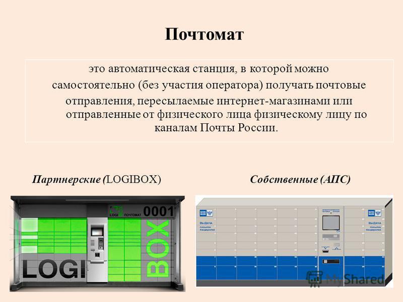Почтомат это автоматическая станция, в которой можно самостоятельно (без участия оператора) получать почтовые отправления, пересылаемые интернет-магазинами или отправленные от физического лица физическому лицу по каналам Почты России. Партнерские (LO