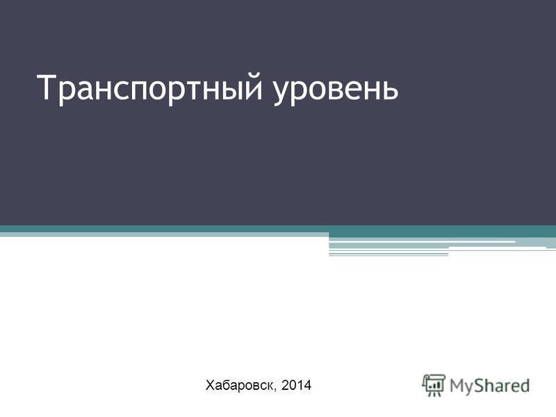 Транспортный уровень Хабаровск, 2014