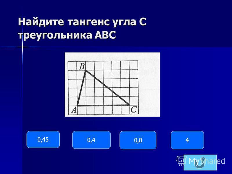 Найдите тангенс угла В треугольника АВС 0,6 0,5 3,64