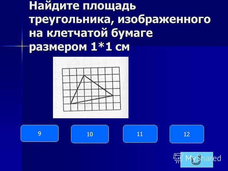Найдите тангенс угла С треугольника АВС 4 0,4 0,8 0,45