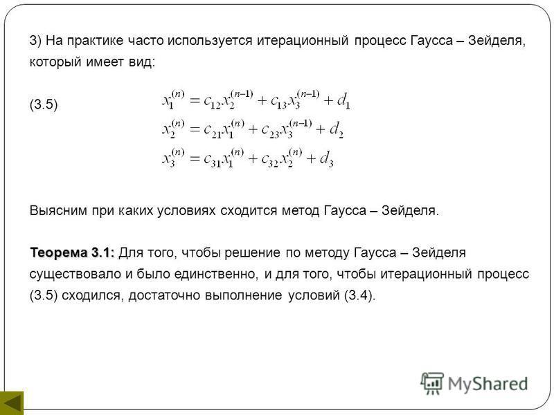 3) На практике часто используется итерационный процесс Гаусса – Зейделя, который имеет вид: (3.5) Выясним при каких условиях сходится метод Гаусса – Зейделя. Теорема 3.1: Для того, чтобы решение по методу Гаусса – Зейделя существовало и было единстве