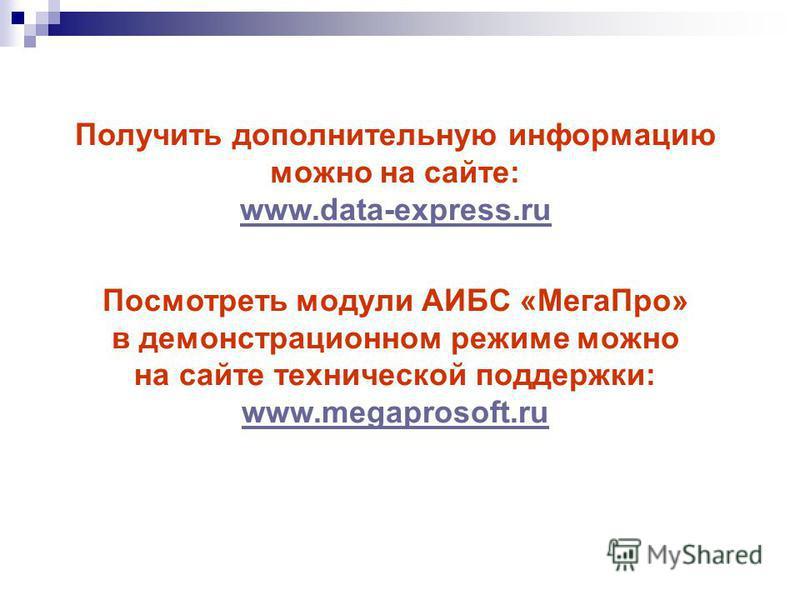 Получить дополнительную информацию можно на сайте: www.data-express.ru Посмотреть модули АИБС «Мега Про» в демонстрационном режиме можно на сайте технической поддержки: www.megaprosoft.ru