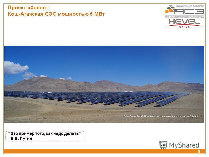 Проект «Хевел»: Кош-Агачская СЭС мощностью 5 МВт Это пример того, как надо делать В.В. Путин 9