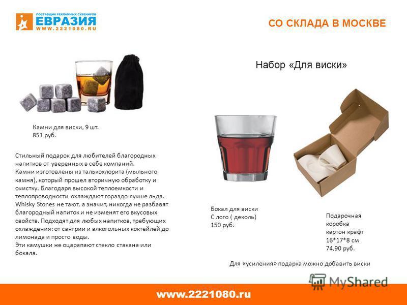 www.2221080. ru Камни для виски, 9 шт. 851 руб. Стильный подарок для любителей благородных напитков от уверенных в себе компаний. Камни изготовлены из талькохлорита (мыльного камня), который прошел вторичную обработку и очистку. Благодаря высокой теп
