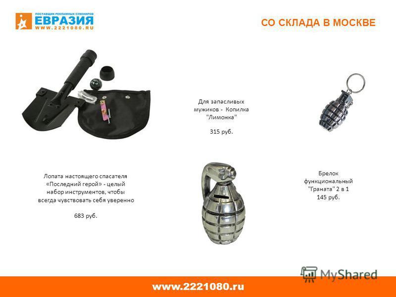www.2221080. ru Лопата настоящего спасателя «Последний герой» - целый набор инструментов, чтобы всегда чувствовать себя уверенно 683 руб. Брелок функциональный