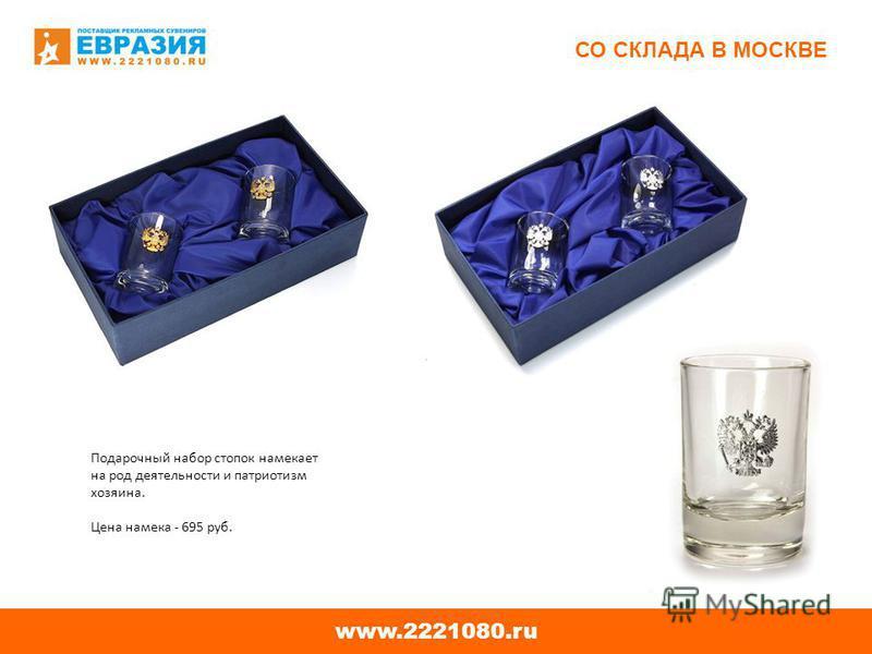 www.2221080. ru Подарочный набор стопок намекает на род деятельности и патриотизм хозяина. Цена намека - 695 руб. СО СКЛАДА В МОСКВЕ