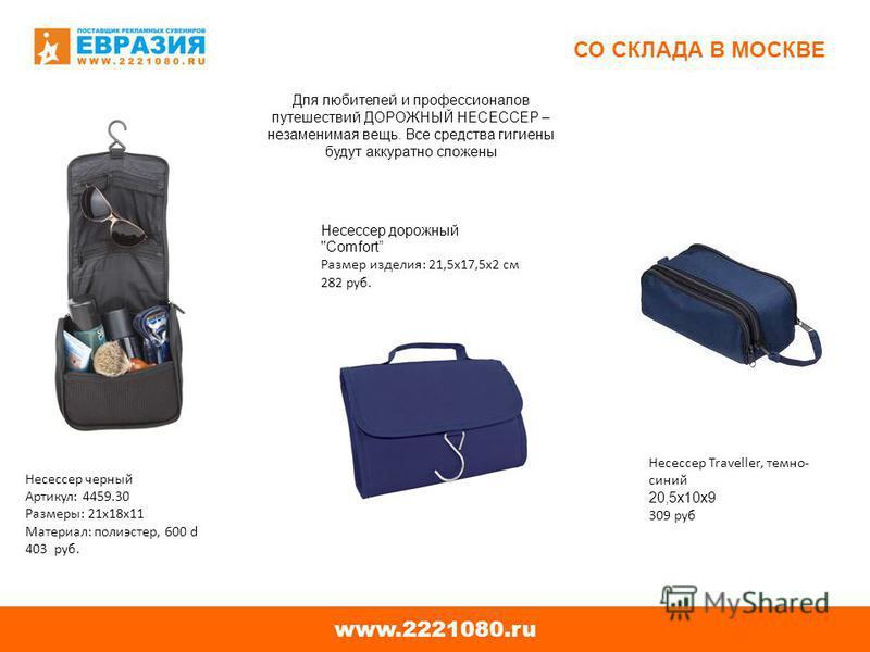 www.2221080. ru Несессер черный Артикул: 4459.30 Размеры: 21 х 18 х 11 Материал: полиэстер, 600 d 403 руб. Несессер дорожный
