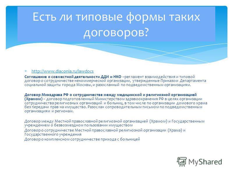 http://www.diaconia.ru/lawdocs Соглашение о совместной деятельности ДДИ и НКО –регламент взаимодействия и типовой договор о сотрудничестве некоммерческой организации, утвержденные Приказом Департамента социальной защиты города Москвы, и разосланный п