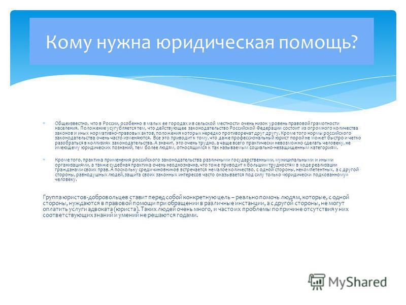 Общеизвестно, что в России, особенно в малых ее городах и в сельской местности очень низок уровень правовой грамотности населения. Положение усугубляется тем, что действующее законодательство Российской Федерации состоит из огромного количества закон