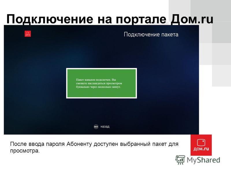 Подключение на портале Дом.ru TV После ввода пароля Абоненту доступен выбранный пакет для просмотра.