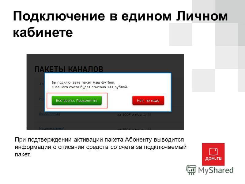 Подключение в едином Личном кабинете При подтверждении активации пакета Абоненту выводится информации о списании средств со счета за подключаемый пакет.