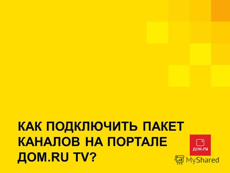 КАК ПОДКЛЮЧИТЬ ПАКЕТ КАНАЛОВ НА ПОРТАЛЕ ДОМ.RU TV?