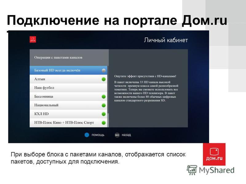 Подключение на портале Дом.ru TV При выборе блока с пакетами каналов, отображается список пакетов, доступных для подключения.