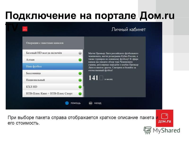 Подключение на портале Дом.ru TV При выборе пакета справа отображается краткое описание пакета и его стоимость.