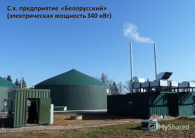 10 С.х. предприятие «Белорусский» (электрическая мощность 340 к Вт)