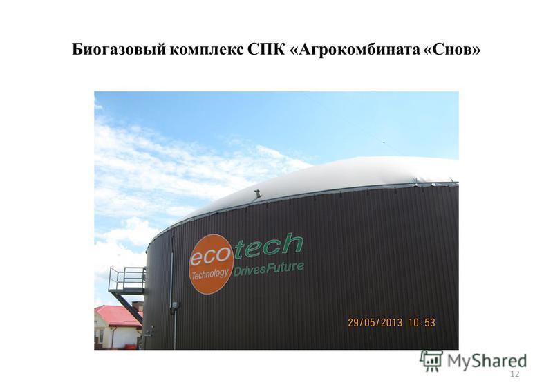 Биогазовый комплекс СПК «Агрокомбината «Снов» 12