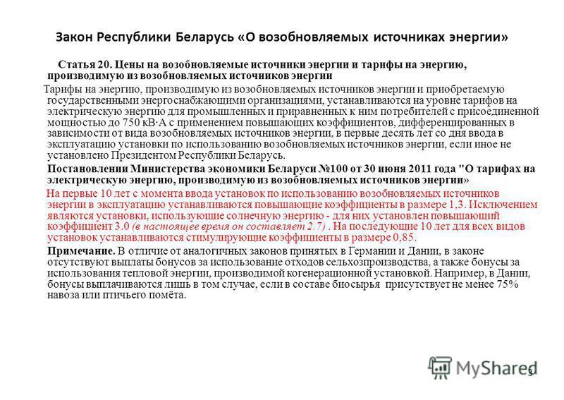 3 Закон Республики Беларусь «О возобновляемых источниках энергии» Статья 20. Цены на возобновляемые источники энергии и тарифы на энергию, производимую из возобновляемых источников энергии Тарифы на энергию, производимую из возобновляемых источников