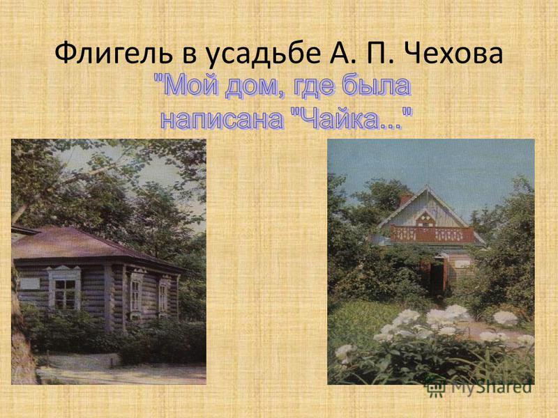 Флигель в усадьбе А. П. Чехова