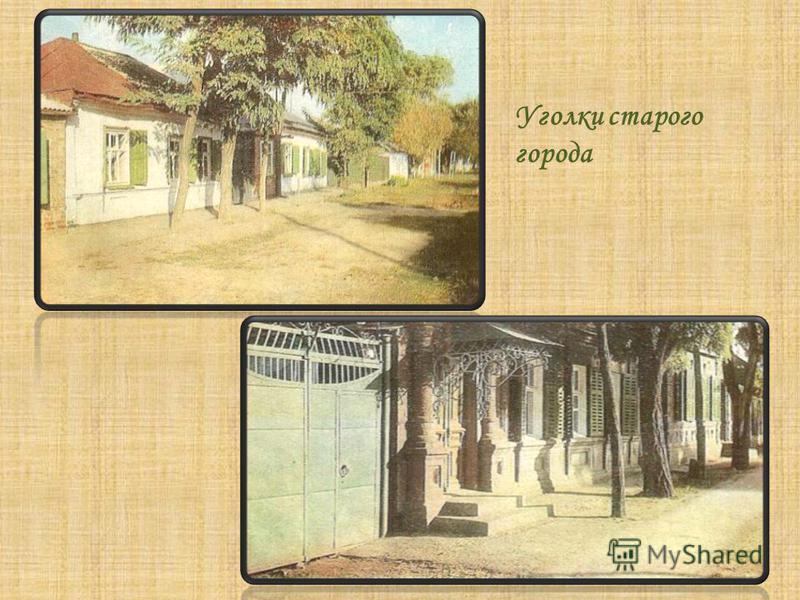 Уголки старого города