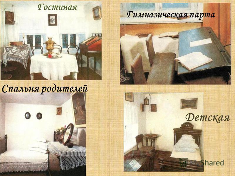 Гостиная Детская Спальня родителей Гимназическая парта