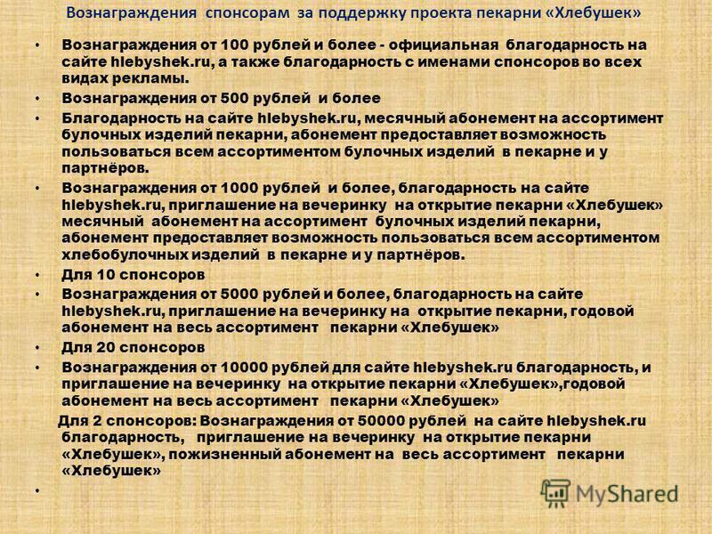 Вознаграждения спонсорам за поддержку проекта пекарни «Хлебушек» Вознаграждения от 100 рублей и более - официальная благодарность на сайте hlebyshek.ru, а также благодарность с именами спонсоров во всех видах рекламы. Вознаграждения от 500 рублей и б