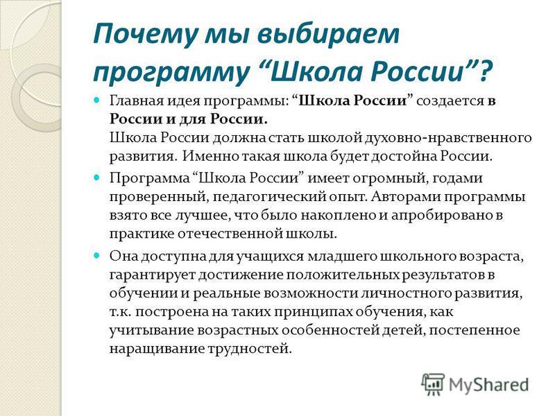 Почему мы выбираем программу Школа России? Главная идея программы: Школа России создается в России и для России. Школа России должна стать школой духовно-нравственного развития. Именно такая школа будет достойна России. Программа Школа России имеет о