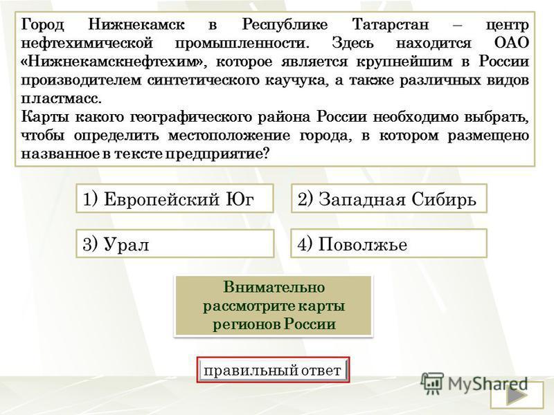 Город Нижнекамск в Республике Татарстан – центр нефтехимической промышленности. Здесь находится ОАО «Нижнекамскнефтехим», которое является крупнейшим в России производителем синтетического каучука, а также различных видов пластмасс. Карты какого геог