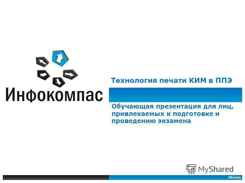Москва Технология печати КИМ в ППЭ Обучающая презентация для лиц, привлекаемых к подготовке и проведению экзамена
