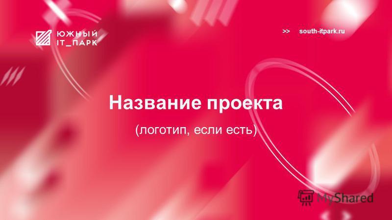>> south-itpark.ru (логотип, если есть) Название проекта