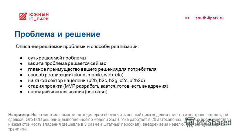 >> south-itpark.ru Проблема и решение Описание решаемой проблемы и способы реализации: суть решаемой проблемы как эта проблема решается сейчас главное преимущество вашего решения для потребителя способ реализации (cloud, mobile, web, etc) на какой се