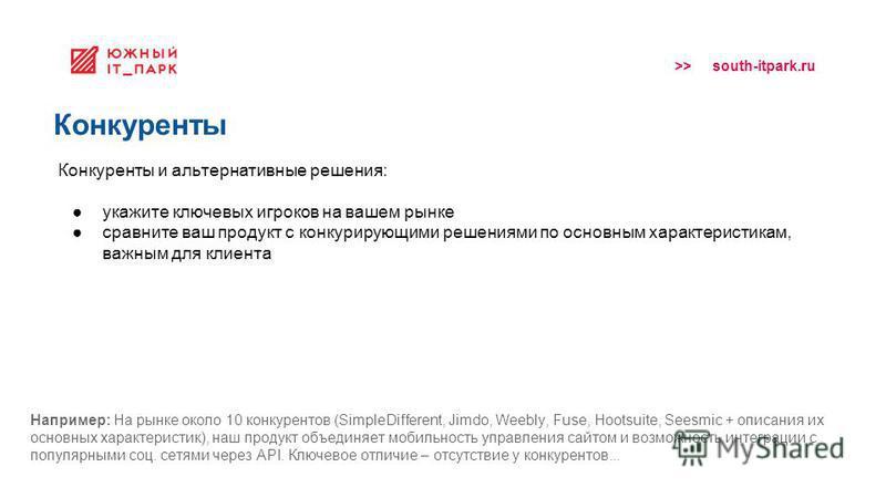 >> south-itpark.ru Конкуренты Конкуренты и альтернативные решения: укажите ключевых игроков на вашем рынке сравните ваш продукт с конкурирующими решениями по основным характеристикам, важным для клиента Например: На рынке около 10 конкурентов (Simple