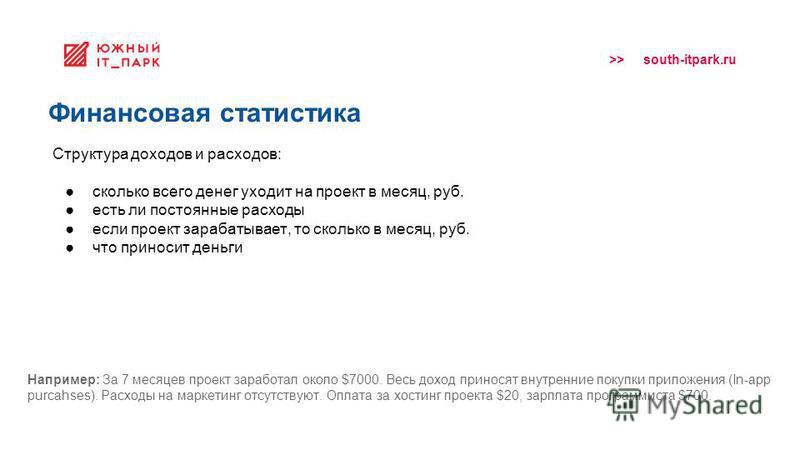 >> south-itpark.ru Финансовая статистика Структура доходов и расходов: сколько всего денег уходит на проект в месяц, руб. есть ли постоянные расходы если проект зарабатывает, то сколько в месяц, руб. что приносит деньги Например: За 7 месяцев проект