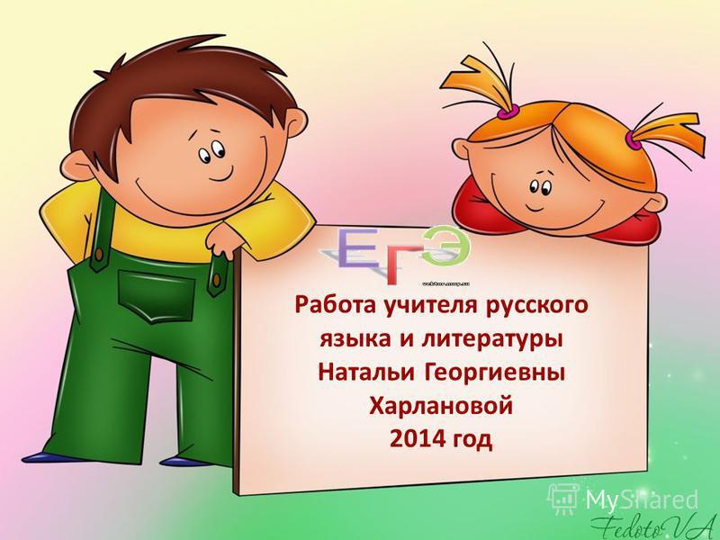Работа учителя русского языка и литературы Натальи Георгиевны Харлановой 2014 год