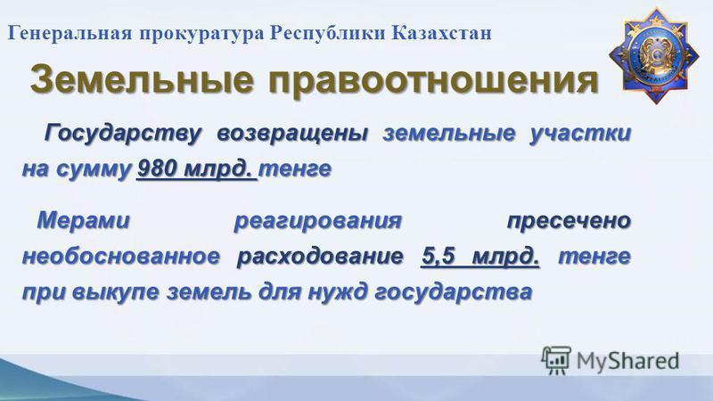 Генеральная прокуратура Республики Казахстан Земельные правоотношения Государству возвращены земельные участки на сумму 980 млрд. тенге Государству возвращены земельные участки на сумму 980 млрд. тенге Мерами реагирования пресечено необоснованное рас