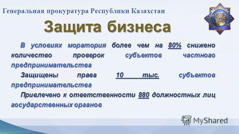 Генеральная прокуратура Республики Казахстан Защита бизнеса В условиях моратория более чем на 80% снижено количество проверок субъектов частного предпринимательства В условиях моратория более чем на 80% снижено количество проверок субъектов частного