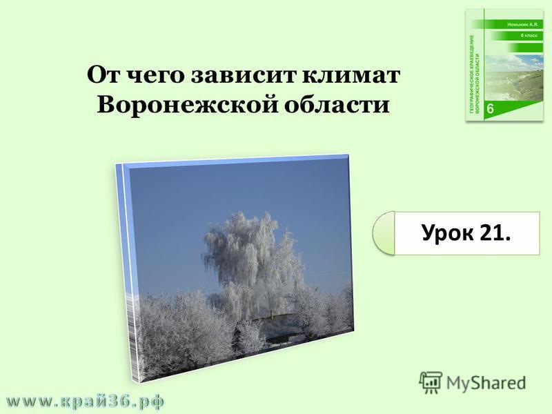 Урок 21. От чего зависит климат Воронежской области