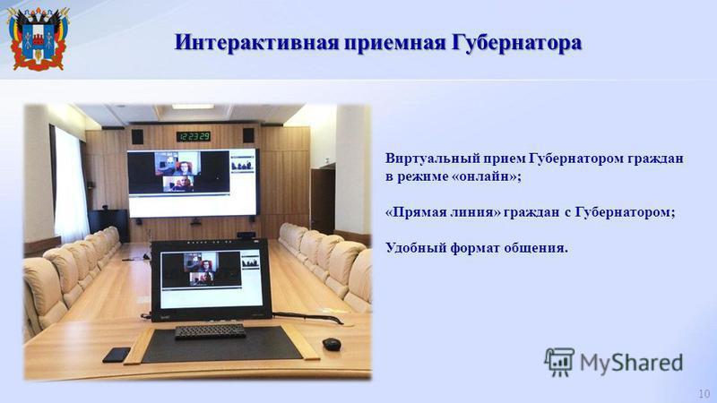 Интерактивная приемная Губернатора 10 Виртуальный прием Губернатором граждан в режиме «онлайн»; «Прямая линия» граждан с Губернатором; Удобный формат общения.