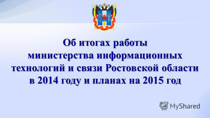 Об итогах работы министерства информационных технологий и связи Ростовской области в 2014 году и планах на 2015 год