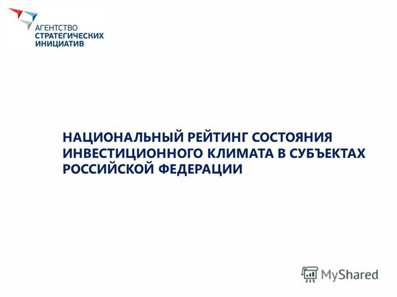 НАЦИОНАЛЬНЫЙ РЕЙТИНГ СОСТОЯНИЯ ИНВЕСТИЦИОННОГО КЛИМАТА В СУБЪЕКТАХ РОССИЙСКОЙ ФЕДЕРАЦИИ