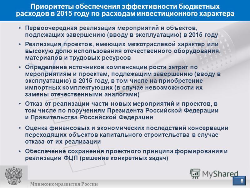Приоритеты обеспечения эффективности бюджетных расходов в 2015 году по расходам инвестиционного характера Минэкономразвития России 8 Первоочередная реализация мероприятий и объектов, подлежащих завершению (вводу в эксплуатацию) в 2015 году Реализация