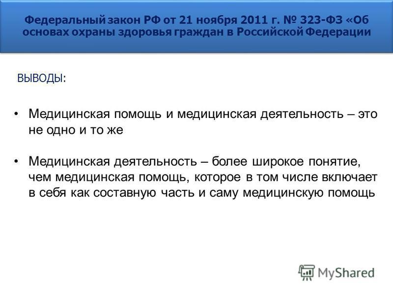 Федеральный закон РФ от 21 ноября 2011 г. 323-ФЗ «Об основах охраны здоровья граждан в Российской Федерации Медицинская помощь и медицинская деятельность – это не одно и то же Медицинская деятельность – более широкое понятие, чем медицинская помощь,