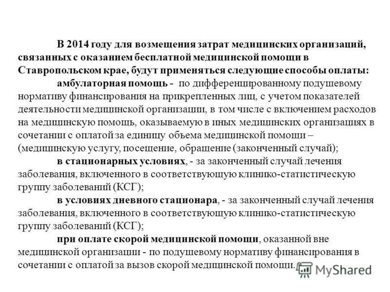 В 2014 году для возмещения затрат медицинских организаций, связанных с оказанием бесплатной медицинской помощи в Ставропольском крае, будут применяться следующие способы оплаты: амбулаторная помощь - по дифференцированному подушевому нормативу финанс