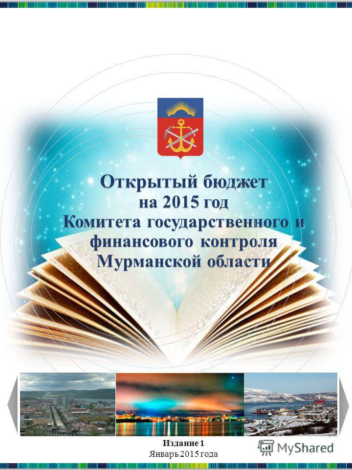 Открытый бюджет на 2015 год Комитета государственного и финансового контроля Мурманской области Издание 1 Январь 2015 года