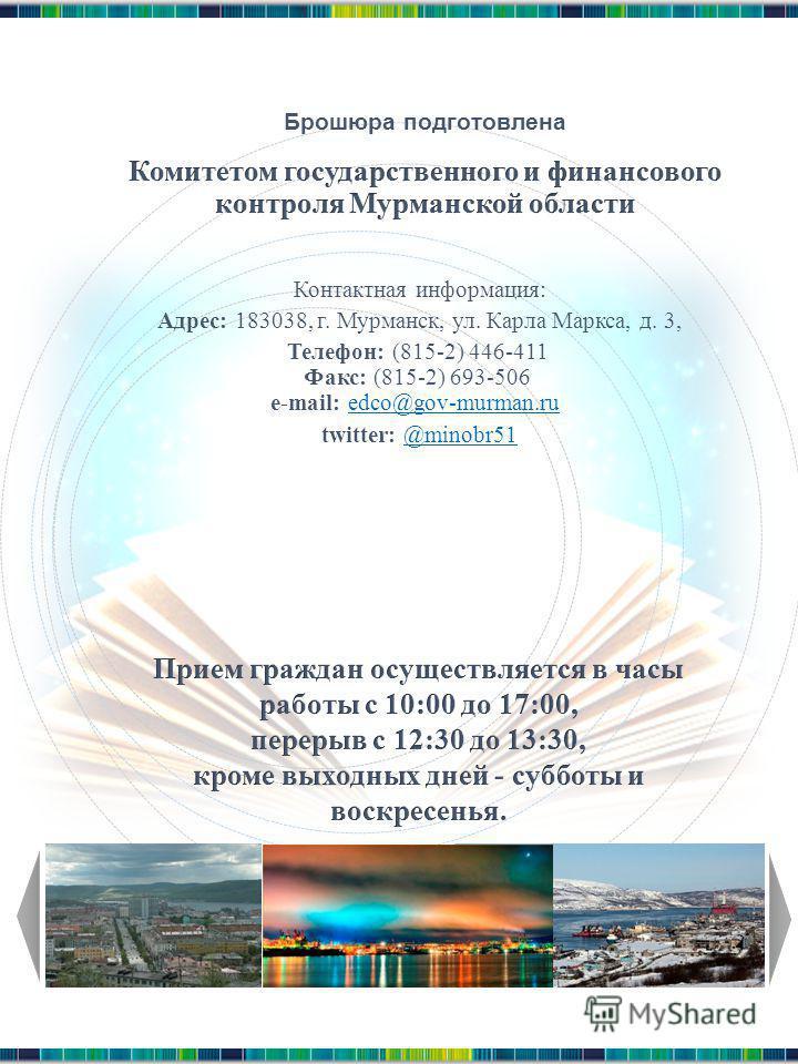 Контактная информация: Адрес: 183038, г. Мурманск, ул. Карла Маркса, д. 3, Телефон: (815-2) 446-411 Факс: (815-2) 693-506 e-mail: edco@gov-murman.ru edco@gov-murman.ru twitter: @minobr51@minobr51