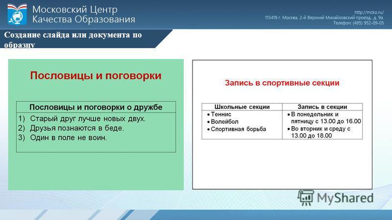 Создание слайда или документа по образцу
