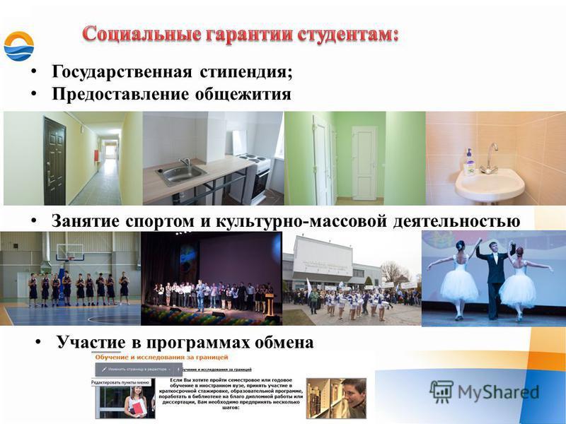 Государственная стипендия; Предоставление общежития Занятие спортом и культурно-массовой деятельностью Участие в программах обмена